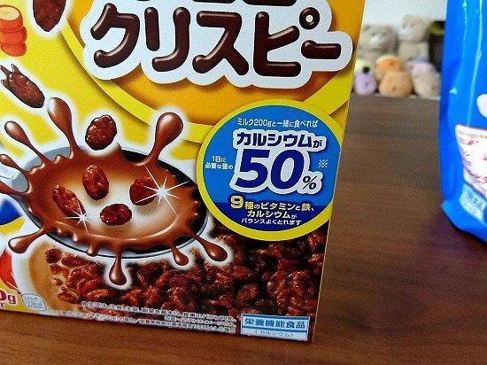 ケロッグ チョコクリスピー