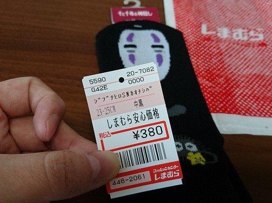 【しまむら購入品】カオナシ靴下
