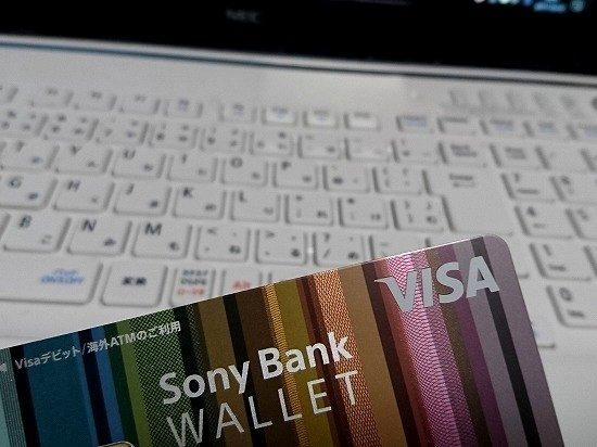 ソニー銀行 Visaデビットカード
