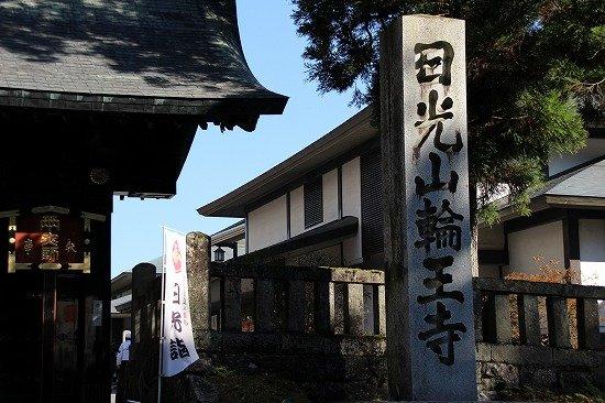 紅葉シーズンの日光山輪王寺