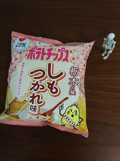 【カルビー】栃木の味 しもつかれ味のポテトチップ