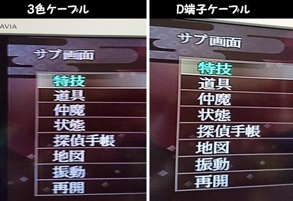 PS2 D端子ケーブル 液晶テレビでプレイ