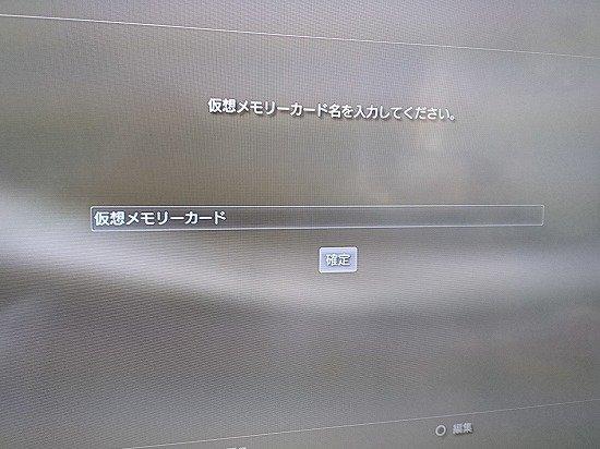 PS3とPS1ソフトの互換性