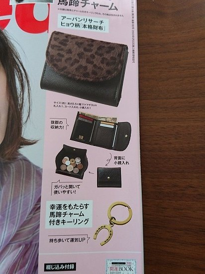 InRed 2018年2月号 雑誌付録 アーバンリサーチ財布