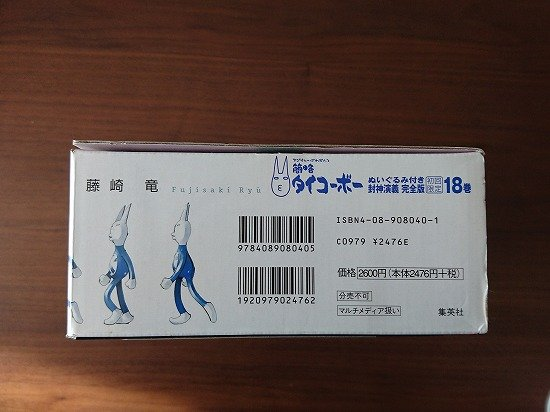 封神演義完全版18巻 初回限定特装版 フジリューぷれぜんつ簡略タイコーボーぬいぐるみ