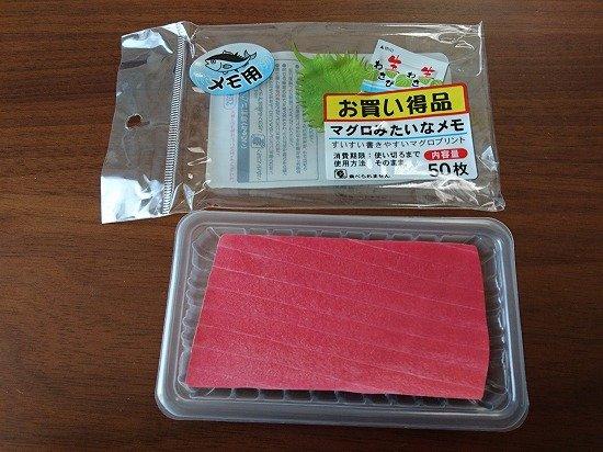 100円ショップで買ったおもしろいメモ帳