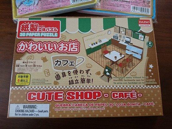 100円ショップのパズル