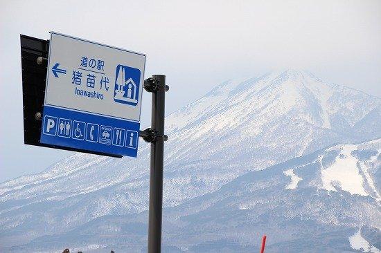 道の駅猪苗代から見た磐梯山