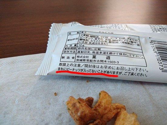 駄菓子 どんどん焼