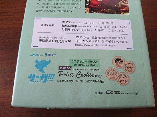 佐賀旅行で買ってきたユーリ!!! on ICEのクッキー