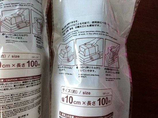 100均便利グッズ ダイソーの梱包用フィルム
