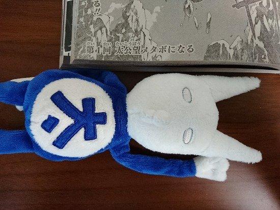 週刊ヤングジャンプ 封神演義新連載