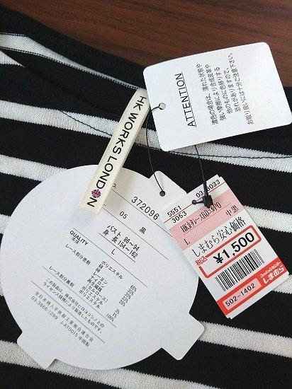 しまむら HK WORKS LONDON 春服購入 肩レースボーダートップス