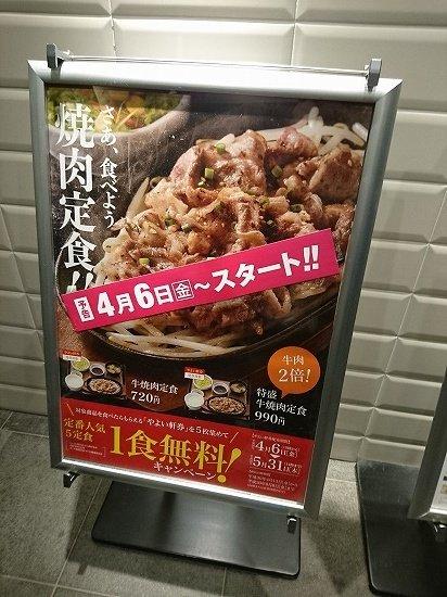 やよい軒 焼肉定食