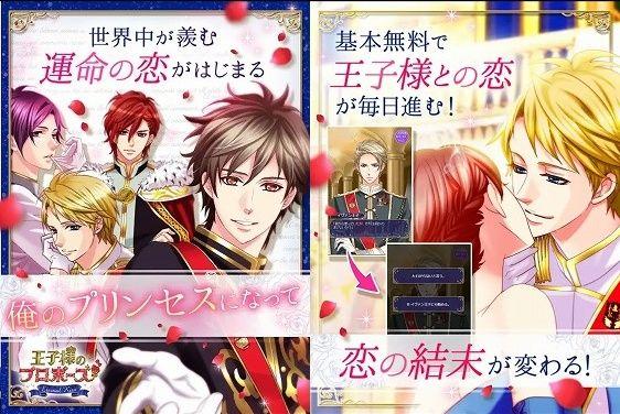 おすすめ恋愛アプリゲーム 新 王子様のプロポーズ