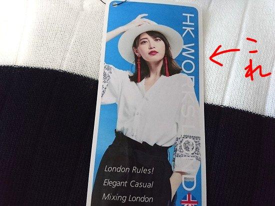 しまむら購入品 HK WORKS 夏用トップス