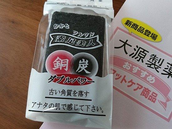 フットケア用品 大源製薬 素足美人 軽石