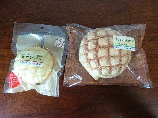 【セブンイレブン】2万店達成記念限定スクイーズ パン3種類