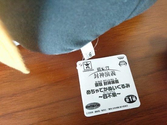 """覇穹封神演義 メガジャンボぬいぐるみ""""デフォルメ太公望"""""""