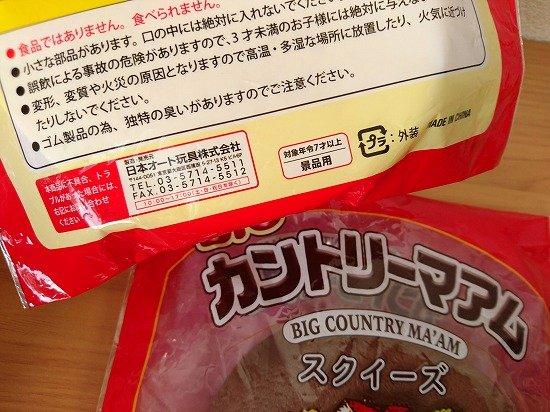 ビッグサイズな食べ物スクイーズ カントリーマアムとホームパイ