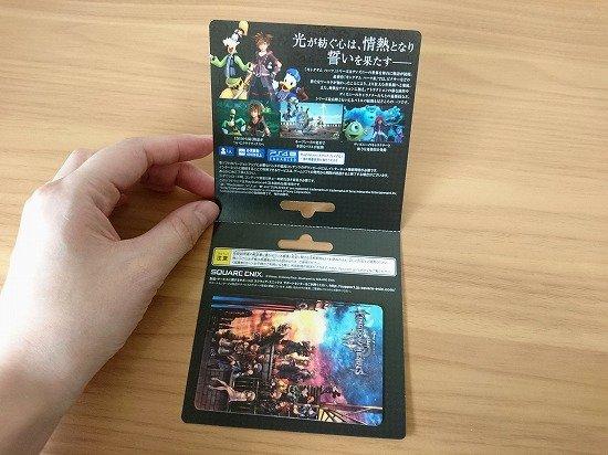 KH3 キングダムハーツ3 ダウンロードカード