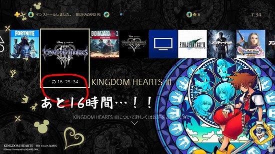 KH3 キングダムハーツ3の発売まであと1日!