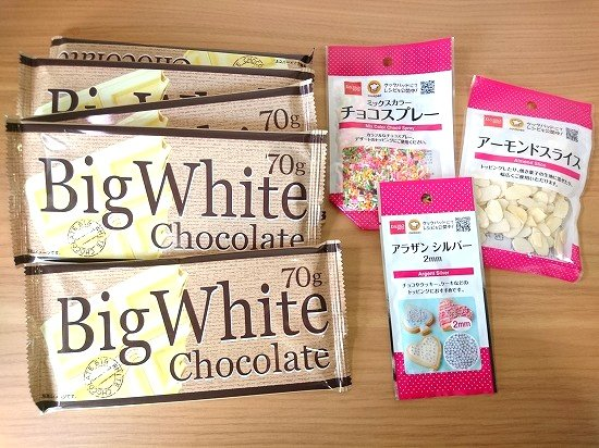 ダイソー購入品 お菓子作り用チョコレートとトッピング