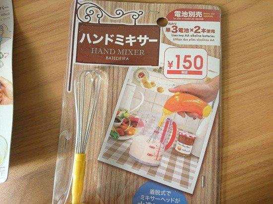 ダイソー購入品 150円のミキサー